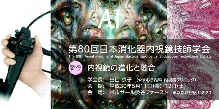 第80回日本消化器内視鏡技師学会